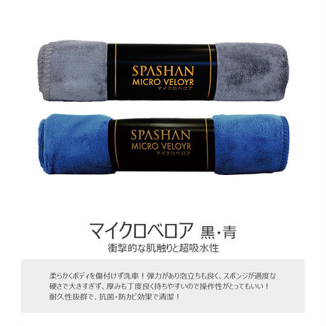 スパシャン SPASHAN 入門セット スパシャン200ml カーシャン500ml スポンジBOB(黄・黒) マイクロベロア(黒・青)
