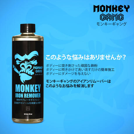 MONKEY GANG モンキーギャング アイアンリムーバー 473ml