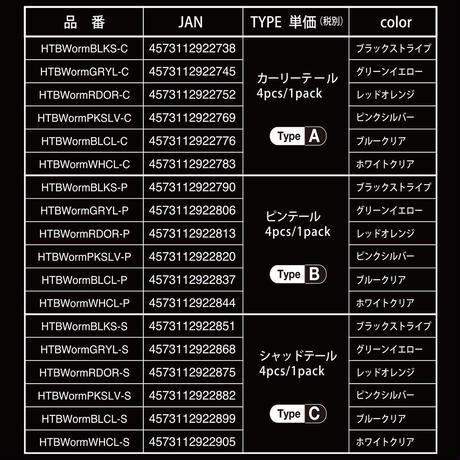 HITMAN ヒットボールワーム 【TYPE C】シャッドテイル 1パック4個入り