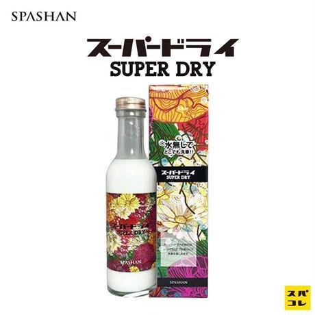 【スパシャン】スーパードライ  200ml どこでも簡単水なし洗車! 20~30倍希釈!