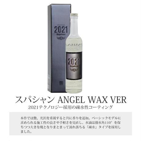 スパシャン SPASHAN 2021 Angelwax 香り付き