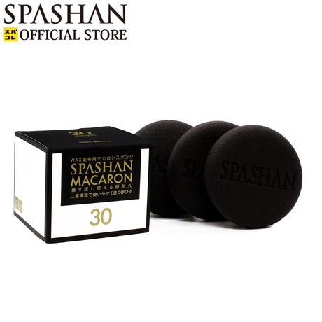 スパシャン SPASHAN スポンジ マカロン 3個入り  贅沢な二重構造で使い心地抜群!!◆カーワックスやコーティング塗布に◆