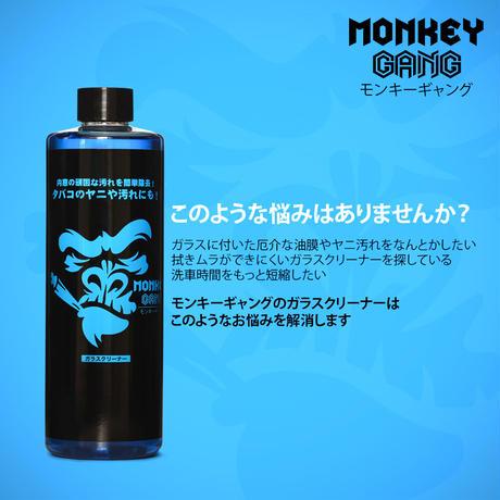 MONKEY GANG モンキーギャング ガラスクリーナー 473ml
