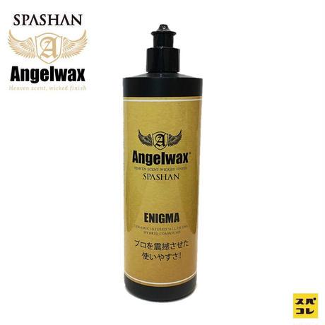【SPASHAN】ANGEL WAX エニグマ オールインワンコンパウンド 500ml  スパシャン エンジェルワックス コーティング 洗車