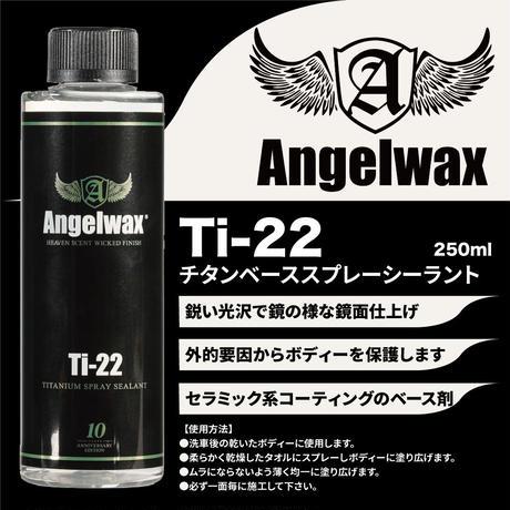 スパシャン SPASHAN ANGELWAX エンジェルワックス Ti-22 250ml
