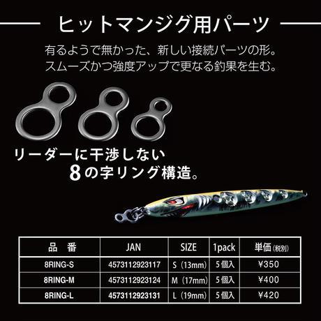 HITMAN 8RING-L 19mm (5個入) eltg-157
