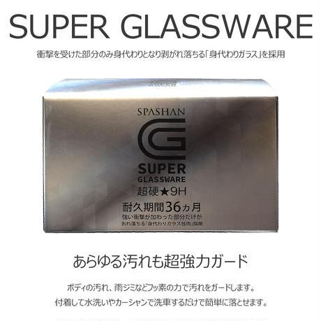 スパシャン  SPASHAN スーパーグラスウェア  SUPER GLASSWARE 超硬化9H