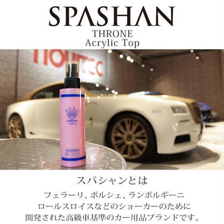 スパシャン SPASHAN スローンアクリルトップスプレー 150ml プロ専用最上級「THRONE」ブランドから別格の暴力的撥水と光沢、肌ざわりをスプレータイプに!