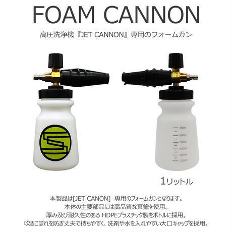 スパシャン SPASHAN フォームキャノン(フォームガン) スパシャン高圧洗浄機ジェットキャノン専用