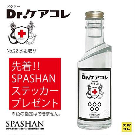 【SPASHAN】 Dr.ケアコレ水垢落とし 200ml