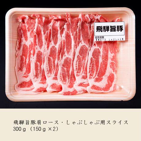 飛騨牛・飛騨旨豚のしゃぶすきと国産きくらげセット(小家族にやさしい1人前小分けセット 肉2人前)