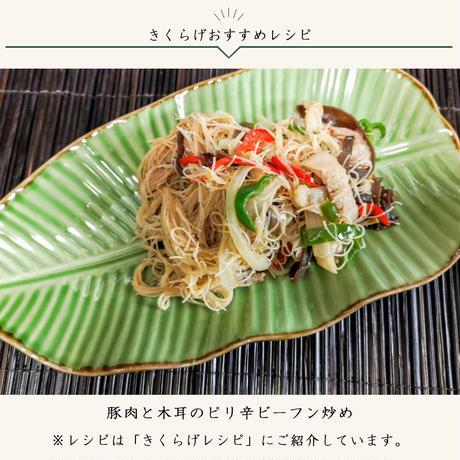 生きくらげ(300g)