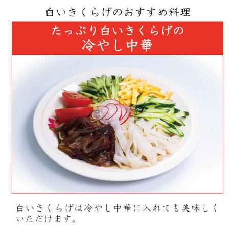 生白いきくらげ(100g)