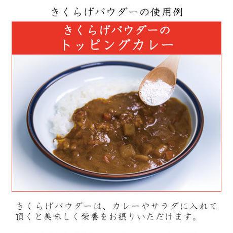 きくらげパウダー(50g)