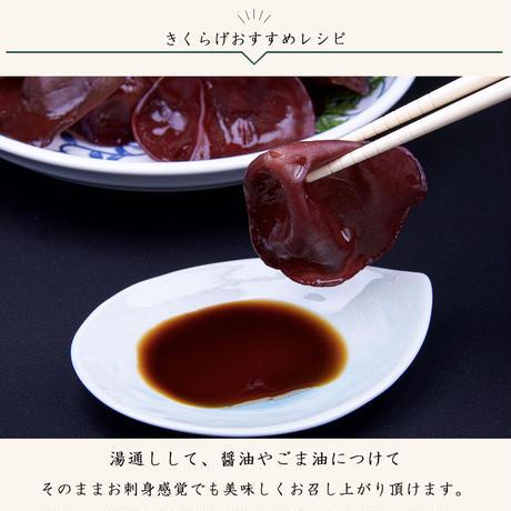 生きくらげ(200g)