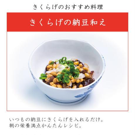 生きくらげ(100g)
