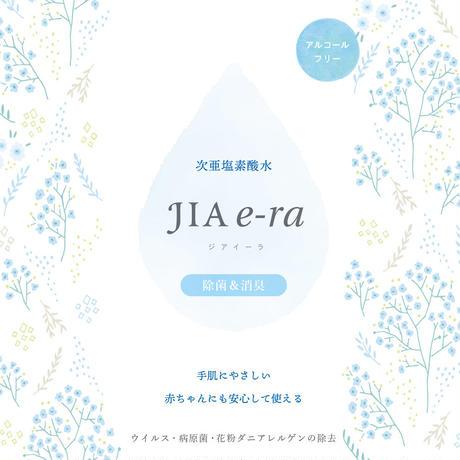 スプレーボトル500ml/「JIAe-ra(ジアイーラ)次亜塩素酸水・微酸性電解水」除菌・消臭・感染症対策(インフルエンザウイルス・ノロウイルス等)・花粉症対策・食中毒対策