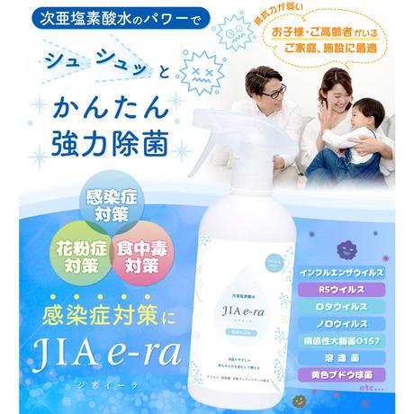 コンパクトスプレー60ml/「JIAe-ra(ジアイーラ)次亜塩素酸水・微酸性電解水」除菌・消臭・感染症対策(インフルエンザウイルス・ノロウイルス等)・花粉症対策・食中毒対策