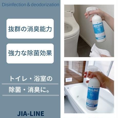 【送料無料】pH調整次亜塩素酸ナトリウム水溶液 JIA-LINE 60ppm(スプレーボトル500ml)