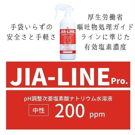 【送料無料】pH調整次亜塩素酸ナトリウム水溶液 JIA-LINE pro  200ppm(詰め替えボトル500ml)