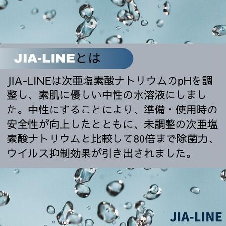 【送料無料】pH調整次亜塩素酸ナトリウム水溶液 JIA-LINE 60ppm(10ℓタンク)