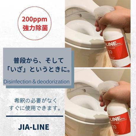 【送料無料】pH調整次亜塩素酸ナトリウム水溶液 JIA-LINE pro  200ppm(20ℓタンク)
