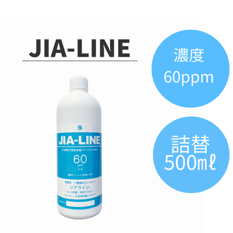 【送料無料】pH調整次亜塩素酸ナトリウム水溶液 JIA-LINE 60ppm(詰め替えボトル500ml)