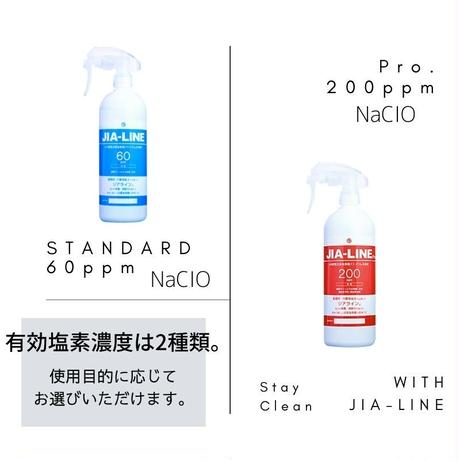 【送料無料】pH調整 次亜塩素酸ナトリウム水溶液 JIA-LINE pro  200ppm(スプレーボトル500ml)