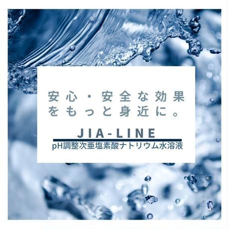 数量限定!【送料無料】pH調整次亜塩素酸ナトリウム水溶液 JIA-LINE 60ppm(スプレーボトル500ml)5本セット