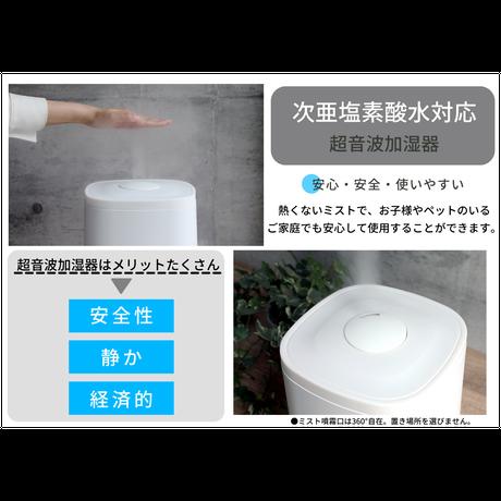 次亜塩素酸水対応超音波式加湿器 ライト( 07-WHT)