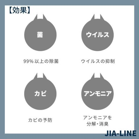 【送料無料】pH調整 次亜塩素酸ナトリウム水溶液 JIA-LINE 60ppm(スプレーボトル200ml)