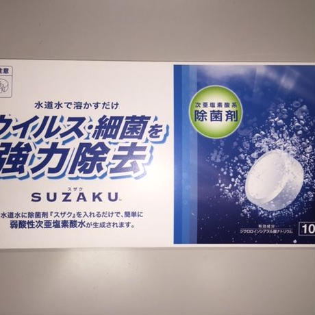 SUZAKU 10錠入り(次亜塩素酸除菌剤)