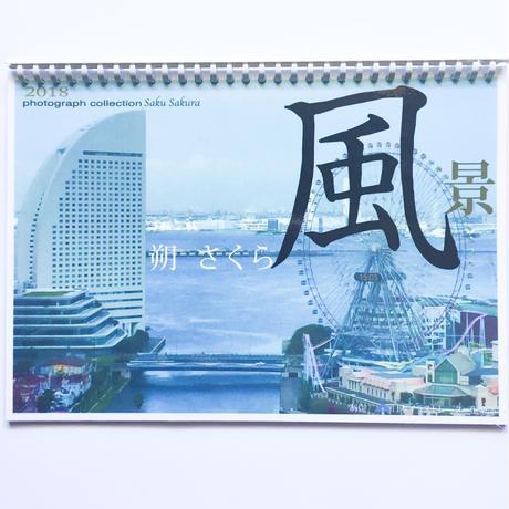 2018年壁掛けカレンダー朔さくら「風景」