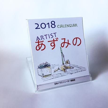 卓上型カレンダー2018年度「あずみの」