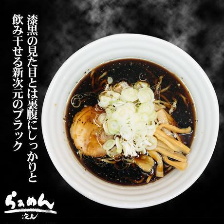 富山ブラックラーメン|14食入