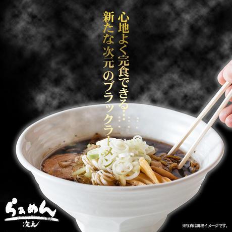 富山ブラックラーメン|4食入