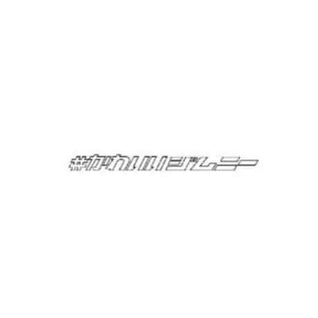 ミニ #かわいいジムニー 1行ステッカー幅180mm高さ15mm