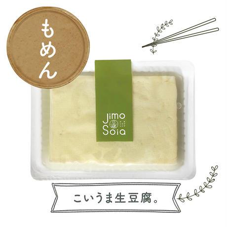 Jimo豆腐 食べ比べセット