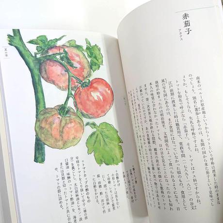 浪速割烹㐂川のおいしい野菜図鑑 春夏編