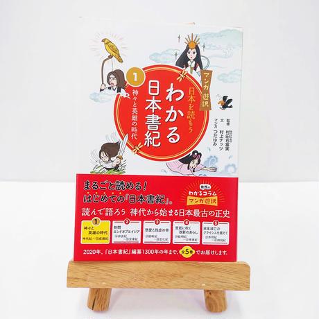 マンガ遊訳 日本を読もう わかる日本書紀① 神々と英雄の時代