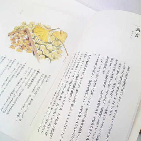 浪速割烹㐂川のおいしい野菜図鑑 秋冬編