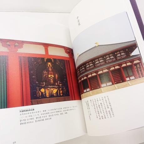 興福寺の365日 (DVD付き)