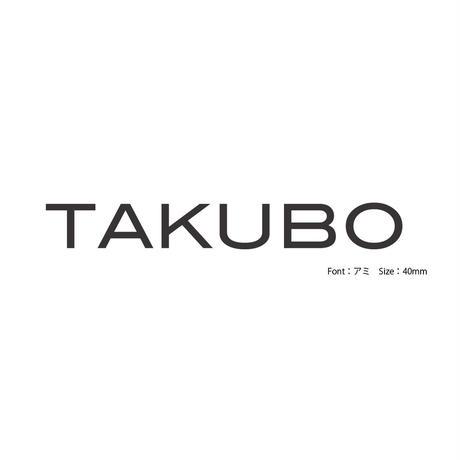 TAKUBO様オーダー専用ページ       F-138