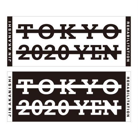 2020/ジャガードタオル