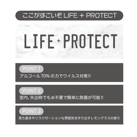 LIFE + PROTECT 500ml  ALCOHOL 70% 1ケース 20本入