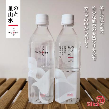 定期便 !NOTO-WATER 500ml /24本 5%OFF