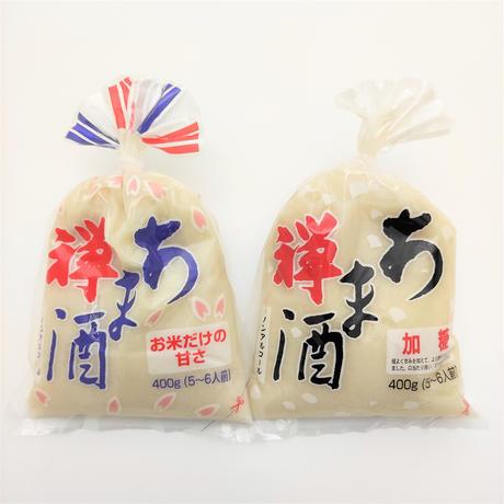 【あま酒】飲み比べセット【お米だけの甘さ&加糖 各1個づつ】