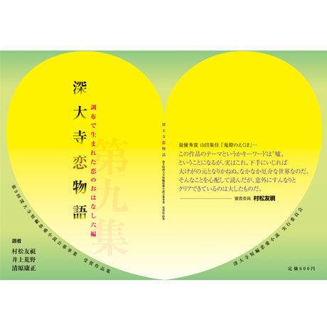 深大寺短編恋愛小説「深大寺恋物語」第九集