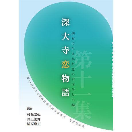【先着10名さま限定】深大寺恋物語第壱集~第十一集:11冊セット
