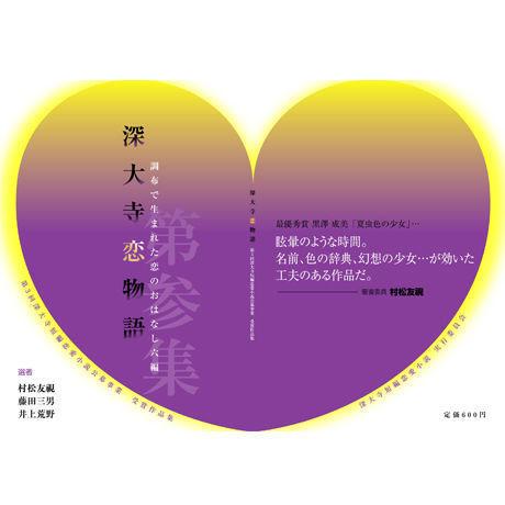 深大寺短編恋愛小説「深大寺恋物語」第参集